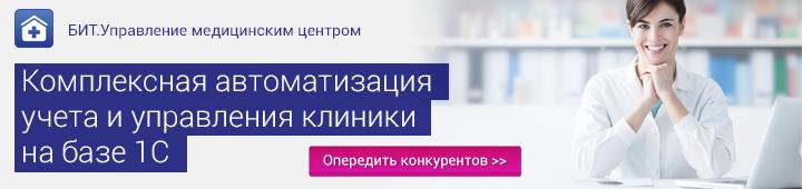 Медицина (Россия, Казахстан)